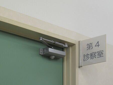 examination room: Hospital examination room