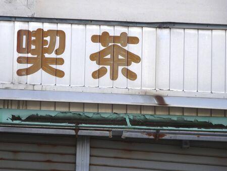 a signboard: Retro signboard