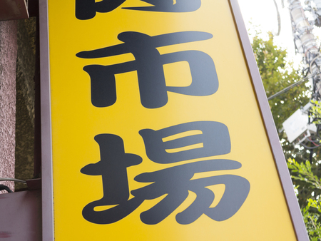 a signboard: Market of signboard Stock Photo