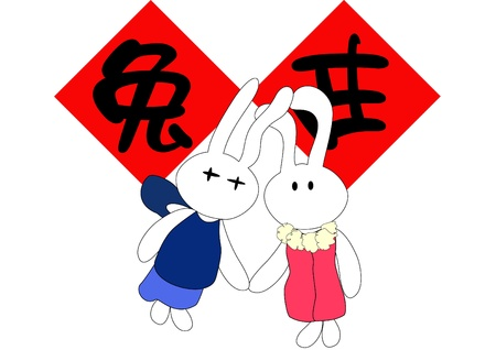 Chinese Calligraphy for the Year of Rabbit  photo