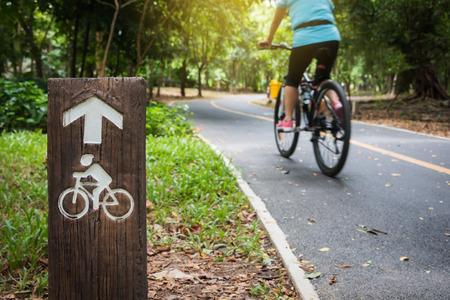 公共の公園で自転車レーン自転車標識