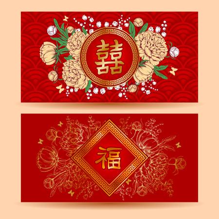 Los sobres Año Nuevo chino de color rojo para el dinero (Pau ANG) de diseño. Flores - Peonías de lujo. Traducción de la caligrafía: Jeroglífico FU (que significa la felicidad y la suerte) y jeroglífico Doble Suerte para el amor.