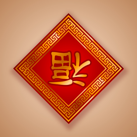 flipped: Chinese new year greeting card with red rhombus. Chinese character - FU it means luck, prosperity and happiness in Chinese. Hieroglyph is flipped  - it means luck is coming. Illustration