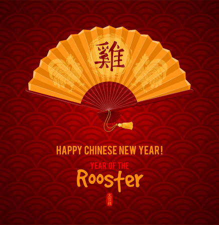 Chinese New Year festive vector card Design with open fan (Chinese Translation: on stamp : wishes of good luck, on fan : hieroglyph rooster).