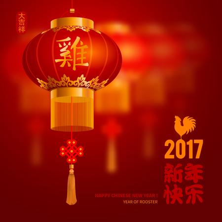 Chinees Nieuwjaar feestelijke vector kaart ontwerp met onscherpe achtergrond (Chinese Vertaling: Gelukkig Chinees Nieuwjaar, op zegel: wensen van goed geluk, op de lamp: haan). Stock Illustratie