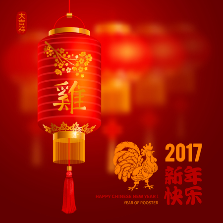 chinese paper lanterns: Chinese New Year festive vector card Design with blurred background (Chinese Translation: Happy Chinese New Year, on stamp : wishes of good luck, on lamp : rooster).