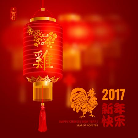 Diseño tarjeta festiva del vector del Año Nuevo Chino con el fondo borroso (Traducción Chino: Año Nuevo chino feliz, en el sello: deseos de buena suerte, en la lámpara: Gallo).