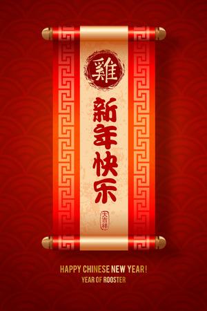 Chinees Nieuwjaar feestelijke vector kaart met scroll en Chinese kalligrafie (Chinese Vertaling: Gelukkig Nieuwjaar, haan, op zegel: wensen van good luck). Seigaiha patroon op de achtergrond. Stock Illustratie