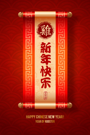 design elements: Chinese New Year festive vector card with scroll and chinese calligraphy (Chinese Translation: Happy New Year, rooster, on stamp : wishes of good luck). Seigaiha pattern on background.