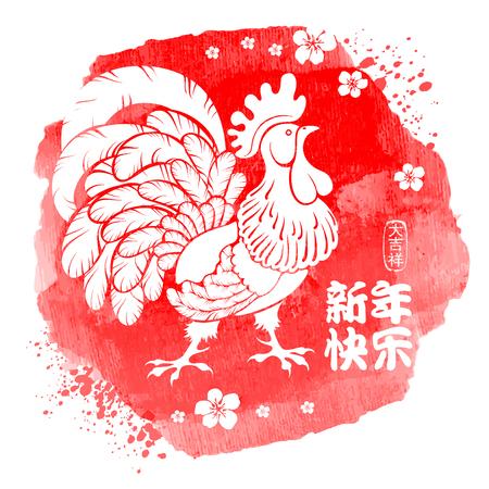 Chinees Nieuwjaar feestelijke vector kaart ontwerp met haan, dierenriem symbool van 2017 jaar, op aquarel achtergrond (Chinese Vertaling: Gelukkig Chinees Nieuwjaar, op zegel: wensen van good luck). Stock Illustratie