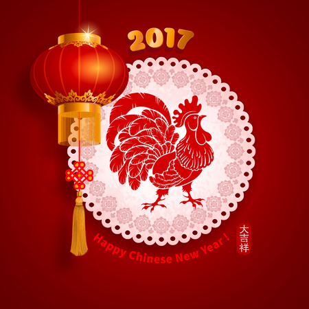 Chinese New Year festive vector card Design with stylized rooster, zodiac symbol of 2017 year (Chinese Translation on stamp : wishes of good luck).
