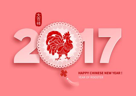 Año Nuevo chino 2017 Diseño tarjeta festiva del vector con el gallo del fuego, símbolo del zodiaco de 2017 año (traducción china en el sello: deseos de buena suerte). Vectores
