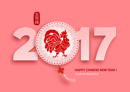 chinese symbol: Chinese New Year 2017 festive vector card Design with fire rooster, zodiac symbol of 2017 year (Chinese Translation on stamp : wishes of good luck).