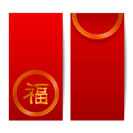Ang Pao vector template. Chinese red envelope for money (Ang Pao) with golden hieroglyph Fu which mean Good Fortune. Traditional gift on Chinese New Year and other holidays. Illustration
