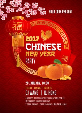 Chinese New Year Party ontwerp sjabloon met Chinese symbolen van geluk en in oosterse stijl. Tekens op lantaarn zijn gemiddelde geluk. Vector illustratie. Stock Illustratie