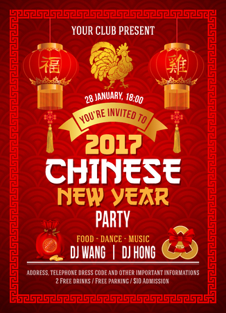 party design: Chinese New Year party design template with chinese symbols of lucky and in oriental style. Characters on lanterns are means Good fortune and Rooster. Vector illustration.
