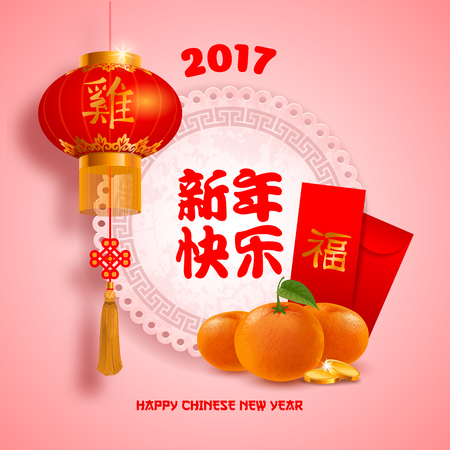 Chinese New Year greeting design template with chinese festive symbols and in oriental style. Character on lantern mean Rooster, on envelope mean Good fortune (Hieroglyph Fu). Inscription in center mean Happy Chinese New Year. Vector illustration.