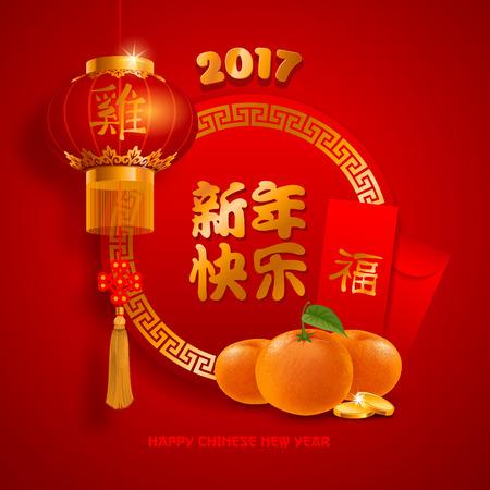 Chinees Nieuwjaar groet ontwerpsjabloon met chinese feestelijke symbolen en in oosterse stijl. Teken op lantaarn betekent Haan, op envelop betekent Geluk (Hiëroglief Fu). Vector illustratie.