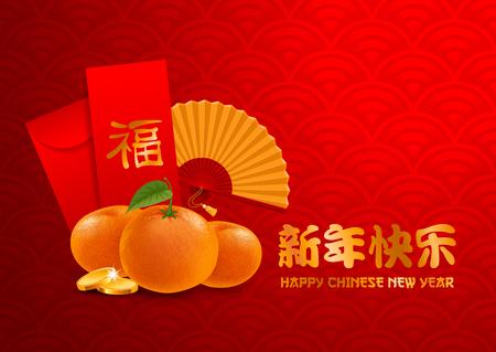 Chinees Nieuwjaar groet ontwerpsjabloon met chinese feestelijke symbolen en in oosterse stijl. Teken op envelop betekent geluk (hiëroglief Fu). Vector illustratie. Stock Illustratie
