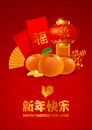 Chinese New Year greeting design template with chinese festive symbols and in oriental style. Character on lantern mean Rooster, on envelope mean Good fortune (Hieroglyph Fu). Vector illustration.