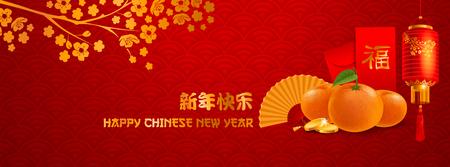 Modelo de la bandera china elegante del Año Nuevo para la cubierta de la línea de tiempo de Facebook. Letra de la envolvente significa buena fortuna. Ilustración del vector. Totalmente en capas, fácil de editar. Ilustración de vector