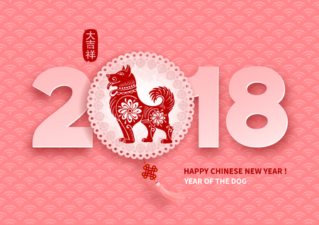 Chinese New Year 2018 festive vector card Design with cute dog, zodiac symbol of 2018 year (Chinese Translation on stamp : wishes of good luck).