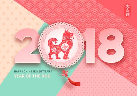 Anno cinese nuovo anno 2018 scheda vettoriale festivo Design con cane carino, simbolo zodiacale del 2018 anno (cinese Traduzione in timbro: desideri di buona fortuna). Archivio Fotografico - 79566556