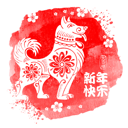 중국 신년 축제 벡터 카드 디자인, 강아지, 수채화 배경 (중국어 번역 : 행복 한 새 해, 스탬프 : 행운을 기원합니다)에 2018 년의 궁도 기호로 디자인. 일러스트