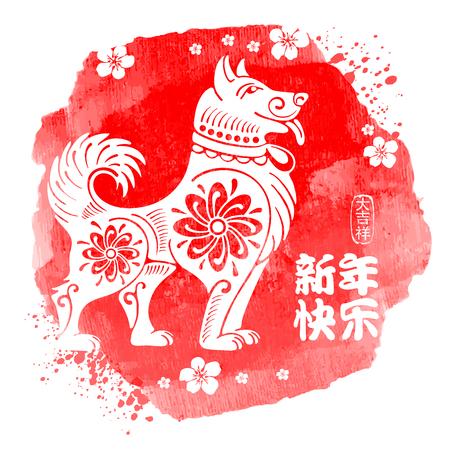 Año Nuevo chino tarjeta de vector festivo Diseño con perro, símbolo del zodiaco de año 2018, sobre fondo de acuarela (traducción china: Feliz Año Nuevo, sobre el sello: los deseos de buena suerte). Ilustración de vector