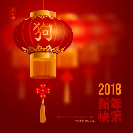 Chinees Nieuwjaar feestelijke vector kaart ontwerp met onscherpe achtergrond (Chinese vertaling: Gelukkig Nieuwjaar, op stempel: wensen van geluk, op lamp: hond).