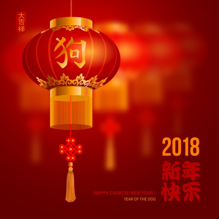 Chinese New Year festive vector card Design with blurred background (Chinese Translation: Happy New Year, on stamp : wishes of good luck, on lamp : Dog).