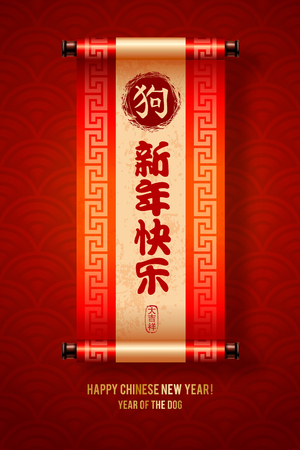 Chinese New Year festive vector card with scroll and chinese calligraphy (Chinese Translation: Happy New Year, Dog, on stamp : wishes of good luck). Seigaiha pattern on background.