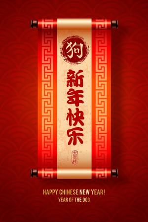 Chinees Nieuwjaar feestelijke vector kaart met scroll en chinese kalligrafie (Chinese vertaling: Gelukkig Nieuwjaar, hond, op stempel: wensen van geluk). Seigaiha-patroon op achtergrond. Stock Illustratie