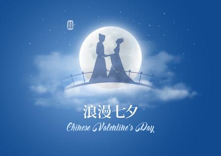 El Día de San Valentín chino, el Festival Qixi o el Séptimo Festival. Celebración de la reunión anual de cowherd y tejedor niña. Foto de archivo - 83823356