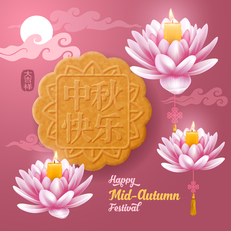 mooncake festival: Chinese lantern festival design