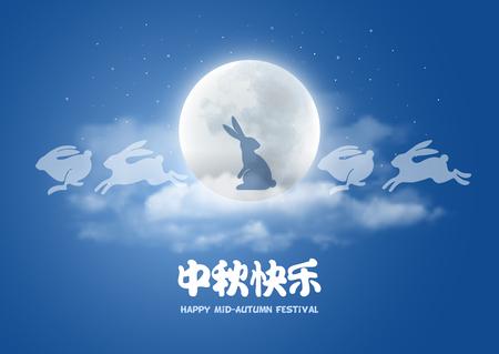 中間秋の祝祭デザイン