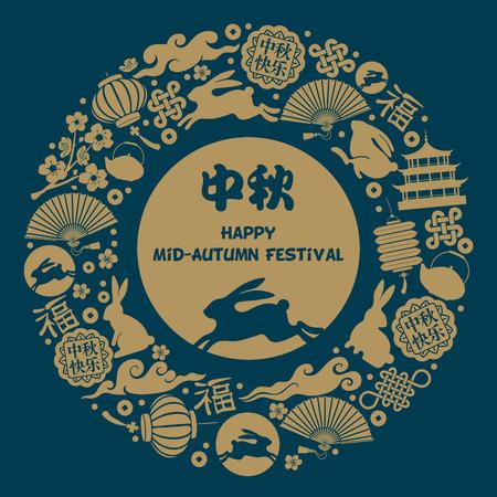 Medio herfst festival cirkel ontwerp met verschillende traditionele en vakantie-objecten. Chinees vertalen: Happy Mid Autumn Festival.