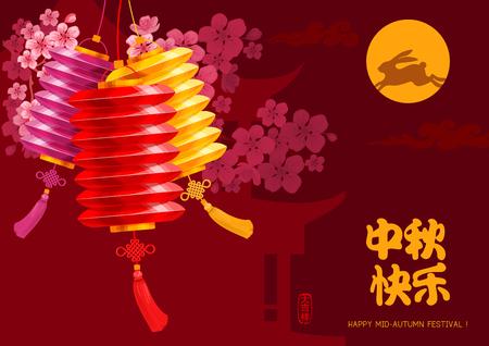 中国のランタンと半ば秋祭りデザイン。中国語の文字の翻訳: 幸せ半ば秋祭り。ベクトルの図。