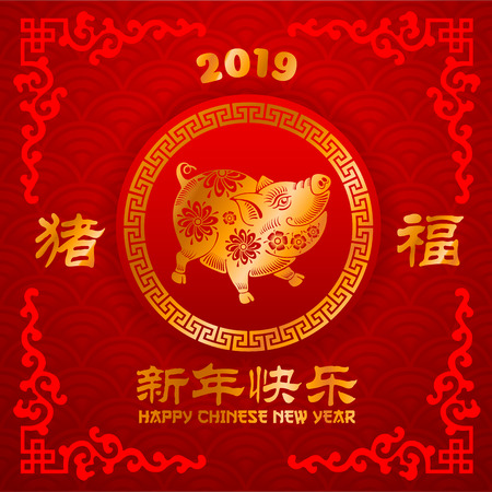 Chinese New Year 2019 festive card design with cute pig, zodiac symbol of 2019 year. Chinese Translation Pig, Happy New Year, Good fortune (Hieroglyph Fu). Vector illustration.