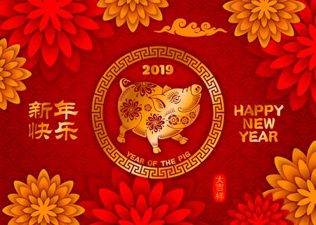 Disegno di carta festiva del nuovo anno cinese 2019 con maiale carino, simbolo dello zodiaco dell'anno 2019. Traduzione cinese felice anno nuovo, auguri di buona fortuna (sul timbro). Illustrazione vettoriale.