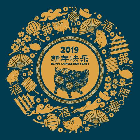 Chinesisches Neujahrskreisdesign mit verschiedenen traditionellen und Feiertagsobjekten. Chinesische Schriftzeichen übersetzen: Frohes Neues Jahr, separates Schriftzeichen - Hieroglyphe Fu, Symbol des Glücks. Vektorillustration.