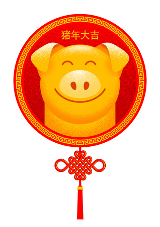 Chinese New Year design with yellow pig, symbol of new 2019 year. Chinese translation - Happiness and good luck in the year of the pig. Vector illustration. Ilustrace