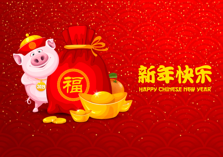 Chinese New Year greeting design template with pig as symbol of new 2019 year and golden coins and ingots. Chinese Translation Happy New Year. Character on bag mean Good fortune. Vector illustration.