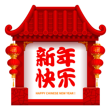 Entrada con techo de bambú en estilo chino, decorado con tradicionales faroles rojos. Traducción Feliz año nuevo - en la puerta, deseos de buena suerte - en linternas. Ilustración de vector. Ilustración de vector