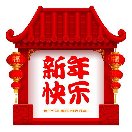 Ingresso con tetto in bambù in stile cinese, decorato con tradizionali lanterne rosse. Traduzione Felice Anno Nuovo - sul cancello, auguri di buona fortuna - sulle lanterne. Illustrazione vettoriale. Vettoriali