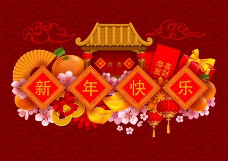 Biglietto di auguri di felice anno nuovo cinese con diversi elementi festivi tradizionali. Traduzione cinese - Felice anno nuovo, ti auguro grande ricchezza, buona fortuna. Illustrazione vettoriale.