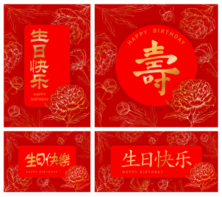 Set of Birthday congratulation cards in chinese style with golden peonies. Chinese characters mean Happy birthday, wishes of long life. Vector illustration.
