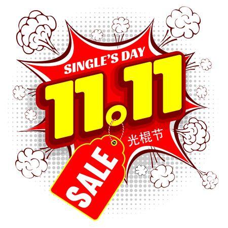 Diseño publicitario para la Gran Venta el día festivo chino del 11 de noviembre, Día de los Solteros. Comics o estilo pop art. Aislado sobre fondo blanco. Traducir al chino: Día de los solteros. Ilustración de vector.