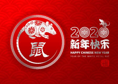 Vector luxury festive greeting card for Chinese New Year 2020 with stylized rat, zodiac symbol of 2020 year, Good fortune and longevity signs. Chinese Translation Happy New Year, Good Luck, Rat.