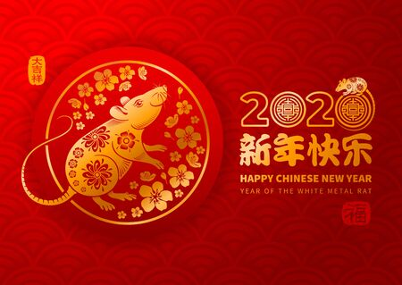 Vector luxury festive greeting card for Chinese New Year 2020 with rat, zodiac symbol of 2020 year, Good fortune and longevity signs. Chinese Translation Happy New Year, on stamps : Good Luck. Vettoriali